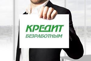 Как получить кредит безработному