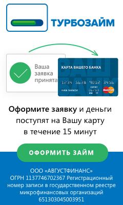 Получить заем